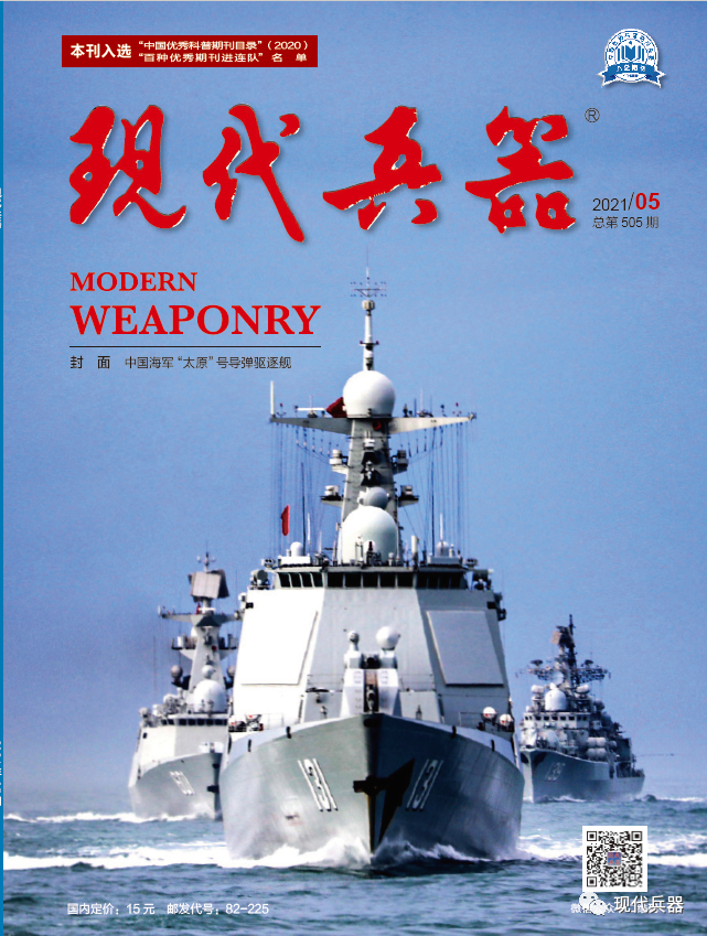 PLA Navy and Naval Air Force - Page 26 _20210417142938-png