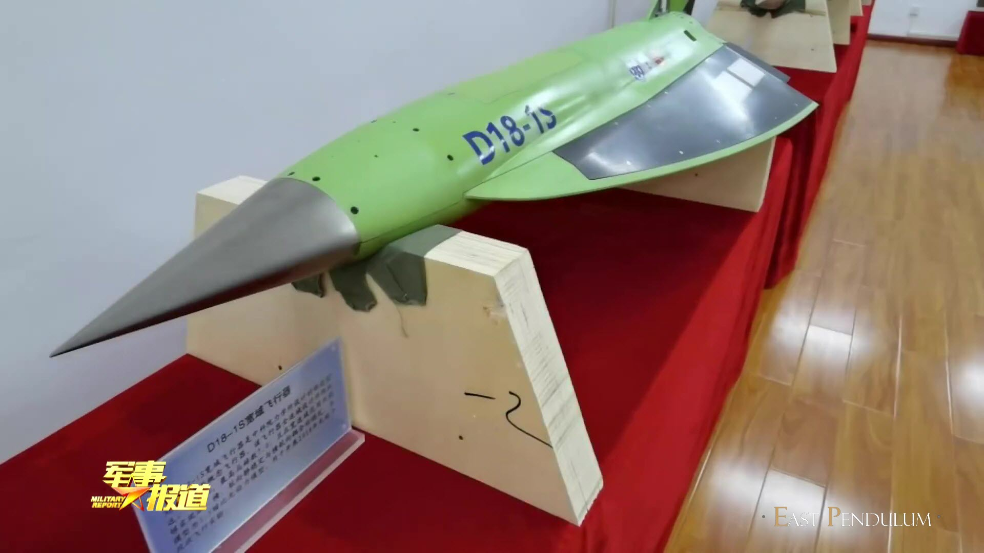 Institute of Mechanics, Chinese Academy of Sciences (IMCAS) prototype - D18-1S.jpg