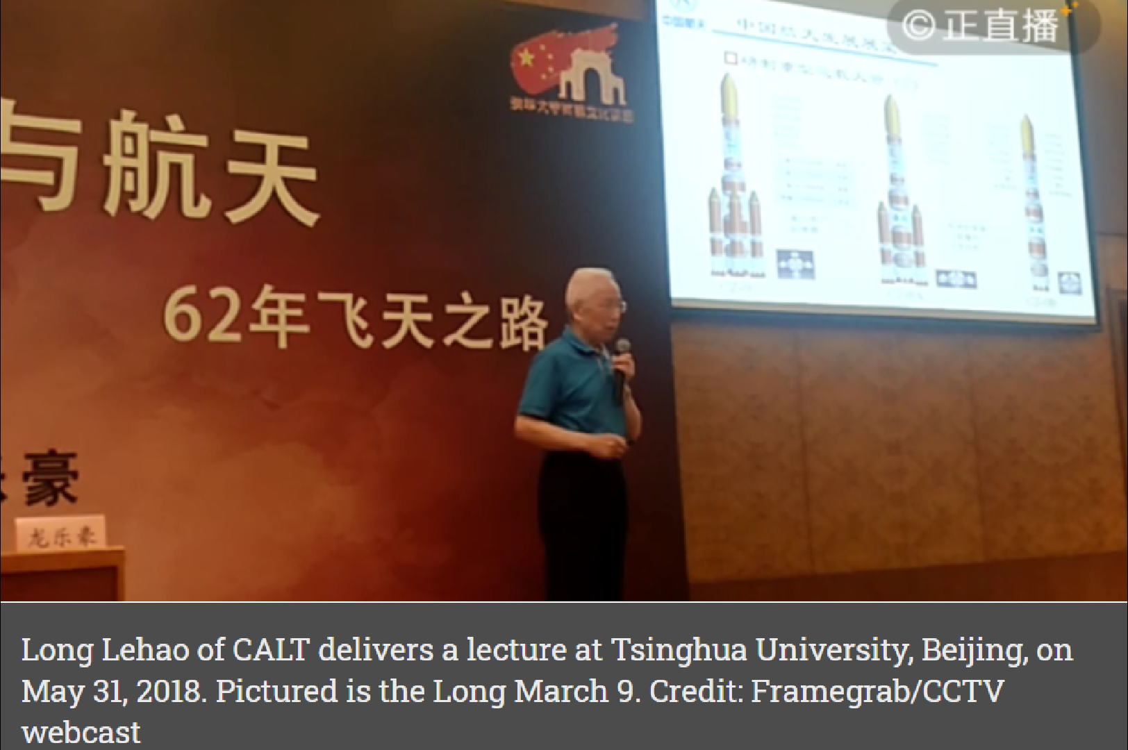 Long Lehao of CALT delivers a lecture at Tsinghua Univ, Beijing, on 20180531 (in pic is CZ-9).png