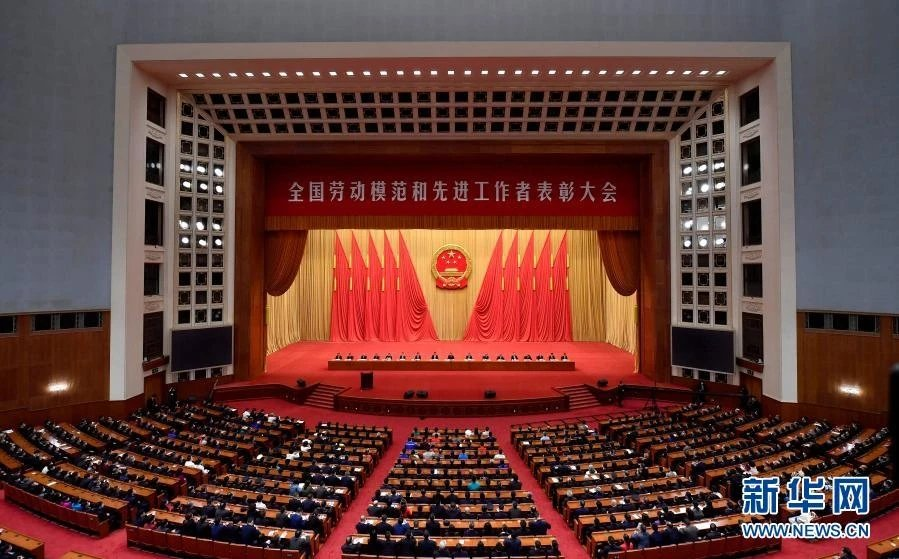National Commendation Conference for Model Workers and Advanced Workers was held in the Great ...jpg