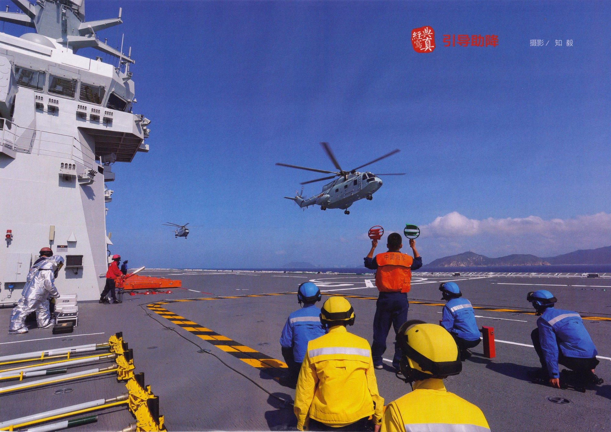 Type 075 LHD Hainan 31 - On the flight port of the helicopter carrier 31 Hainan - June 2021.jpg