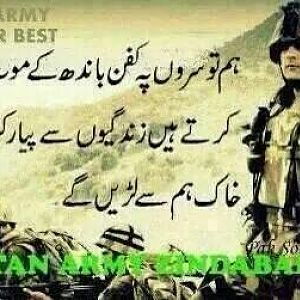 Pak Army The Best